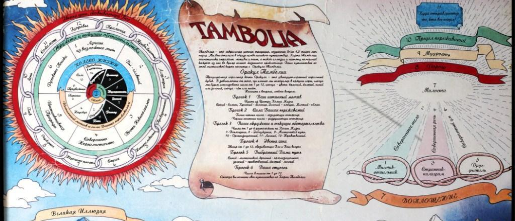 Тамболия
